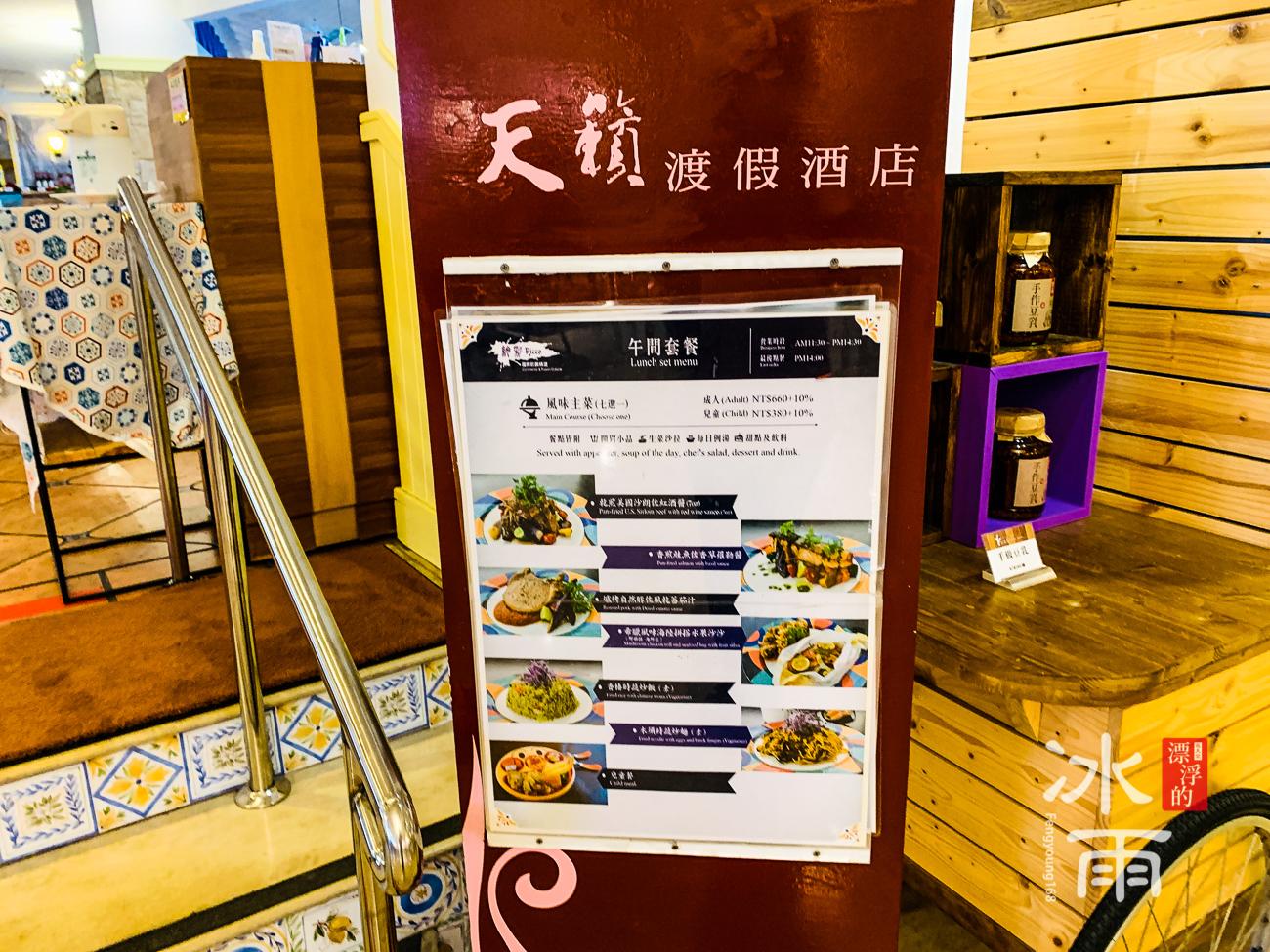 陽明山天籟溫泉會館|早餐餐廳 有供應中餐