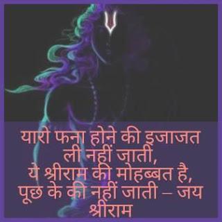 Shree Ram Hindi Shayari