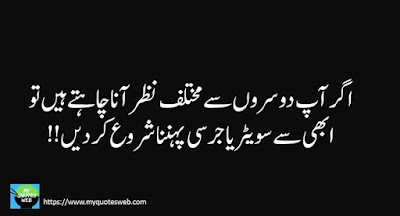 Agar ap dusron sy - Best Funny Poetry  Funny Quotes