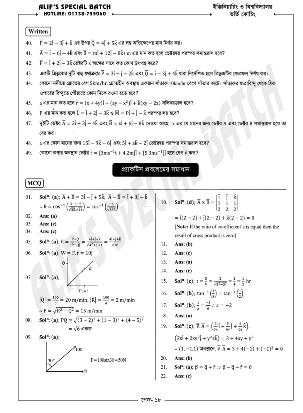 Alif special batch note's download