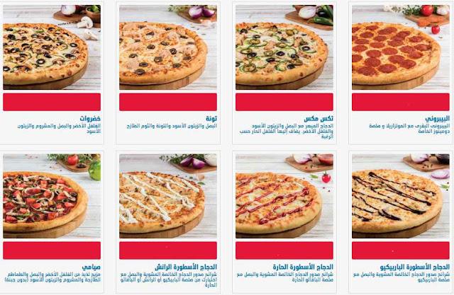 دومينوز بيتزا 2