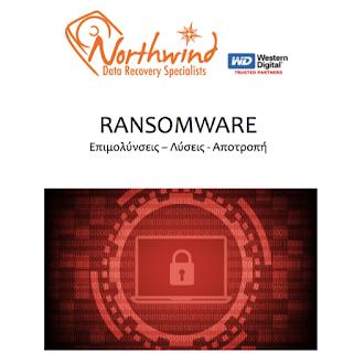Απενεργοποιήση Windows Powershell αποφυγή Ransomware