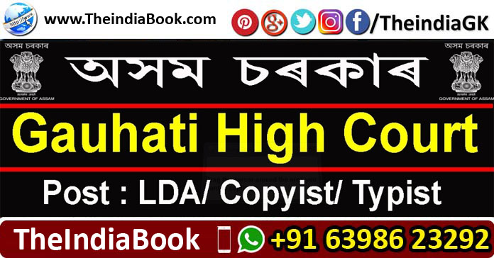 Gauhati High Court Recruitment For LDA Copyist Typist Posts 2018