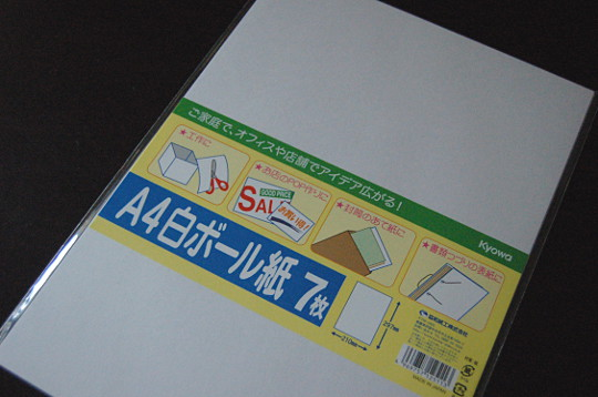 セリアのA4ボール紙