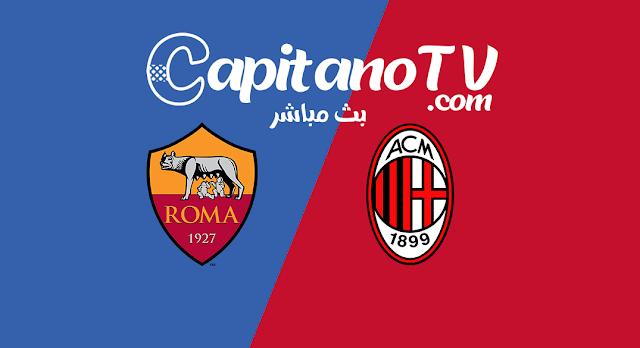 بث مباشر , مباراه ميلان و روما , مشاهدة مباراة ميلان , يلا شوت