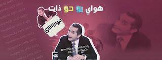 غلاف فيس بوك كوميدى باسم يوسف - هواى يو دو ذات