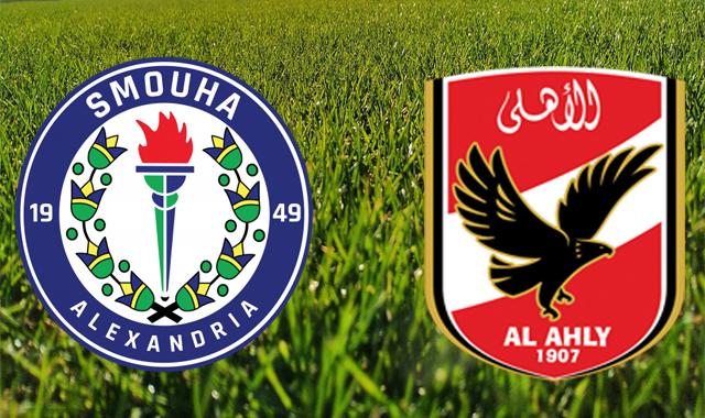 بث مباشر مباراة الأهلي وسموحة اليوم 24-07-2020 الودية