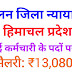 Solan District Court Recruitment for the post of safai karamchari