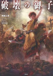 Download Novel Hakai no Miko