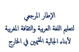 تعليم اللغة العربية و الثقافة المغربية لجالية أوروبا