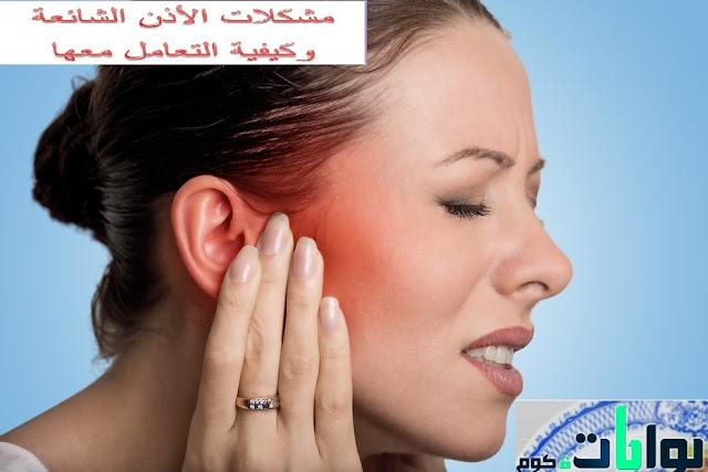 مشكلات الأذن الشائعة وكيفية التعامل معها