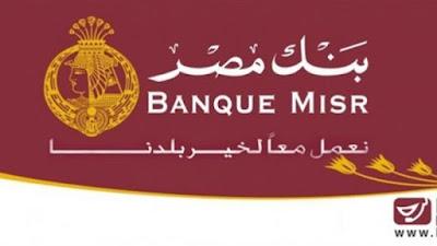 بنك مصر, فروع بنك مصر, مواعيد بنك مصر