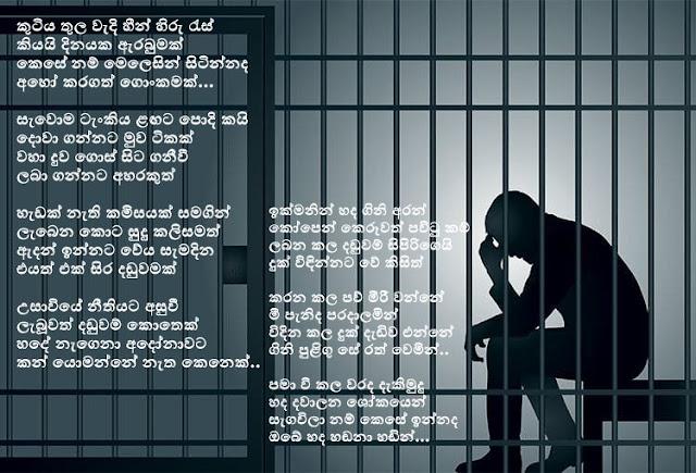 Sipiri Geyi Sirawi Song Lyrics - සිපිරි ගෙයි සිරවී ගීතයේ පද පෙළ