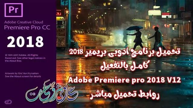 تحميل برنامج ادوبى بريمير 2018 كامل بالتفعيل / Download Adobe Premiere pro 2018 V12.
