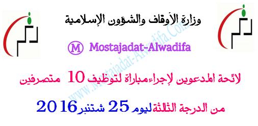 وزارة الأوقاف والشؤون الإسلامية لائحة المدعوين لإجراء مباراة لتوظيف 10 متصرفين من الدرجة الثالثة ليوم 25 شتنبر 2016