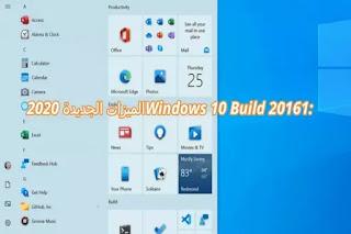 Windows 10 Build 20161: الميزات الجديدة 2020