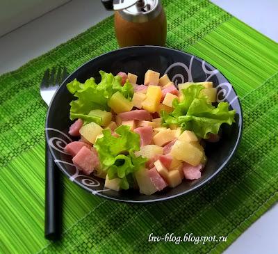 Салат с ветчиной, сырок и анансами