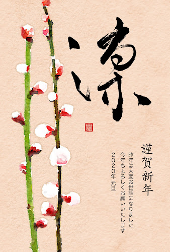 和風デザインの年賀状「凛の筆文字と梅の花」