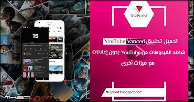 تحميل تطبيق يوتيوب بدون إعلانات