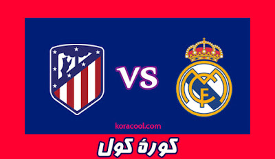 موعد مباراة ريال مدريد واتلتيكو مدريد في نهائي كاس السوبر الاسباني