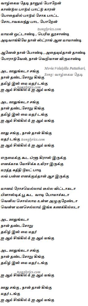 Vip movie song lyrics in tamil : Pvr bilaspur movie time table