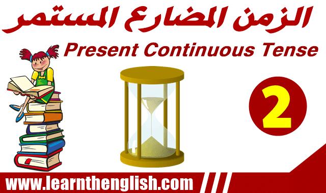ازمنة اللغة الانجليزية المضارع المستمر