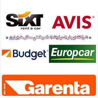 شركات تاجير السيارات في مطار طرابزاون