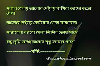 bangla good morning picture