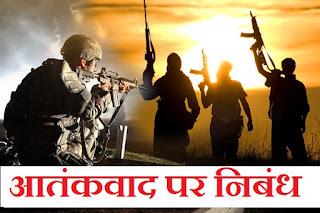 आतंकवाद पर निबंध। Terrorism Essay in Hindi