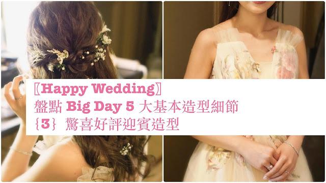 〖Happy Wedding〗盤點 Big Day 5 大基本造型細節{3}驚喜好評迎賓造型