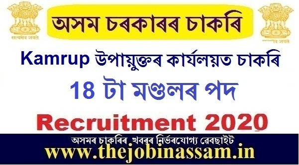 DC Office Kamrup Recruitment 2020