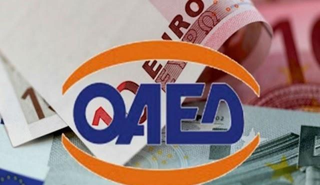 ΟΑΕΔ:Τη Δευτέρα 12 Απριλίου ξεκινά η προπληρωμή επιδομάτων και Δώρου Πάσχα