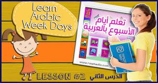 تعلم-أيام-لأسبوع-بالعربية