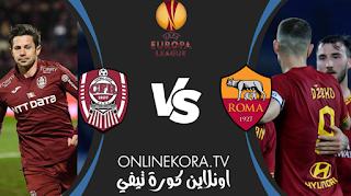 مشاهدة مباراة روما وكلوج بث مباشر اليوم 26-11-2020 في الدوري الأوروبي