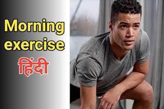 व्यायाम कैसे करें
