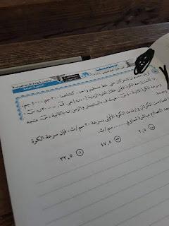 امتحان ديناميكا الثانوية العامه امتحان اليوم
