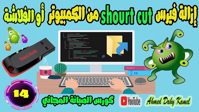 تحميل برنامج Shortcut Virus Remover v3 2021 للقضاء على فيروس الشورت كات من الكمبيوتر والفلاشة