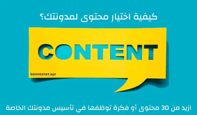 كيفية اختيار محتوى لمدونتك