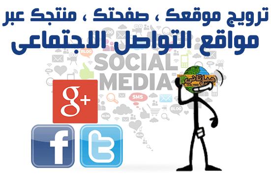كيفية ترويج وتسويق واشهار موقعك ، صفحتك ، منتجك عبر مواقع التواصل الاجتماعى - Social Media Marketing