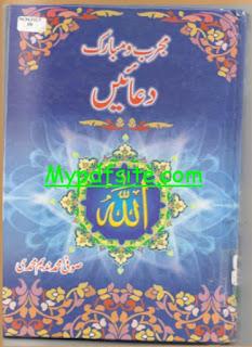Mujarb o Mubarak duain