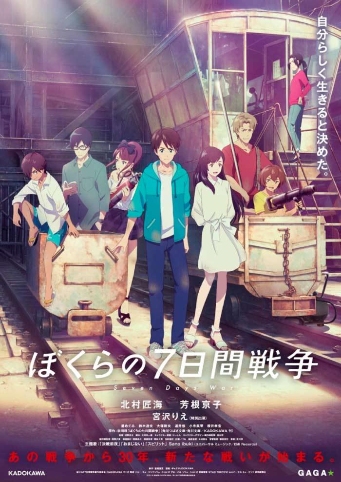 Seven Days War (Bokura no Nanokakan Sensou) anime film - poster