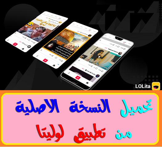 Download LOLita تطبيق لوليتا, تنزيل تطبيق لوليتا,لوليتا .لوليتا,تحميل تطبيق لوليتا, لوليتا تنزيل, تنزيل لوليتا,