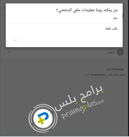 اعدادات الخصوصية في تطبيق نمبر بوك
