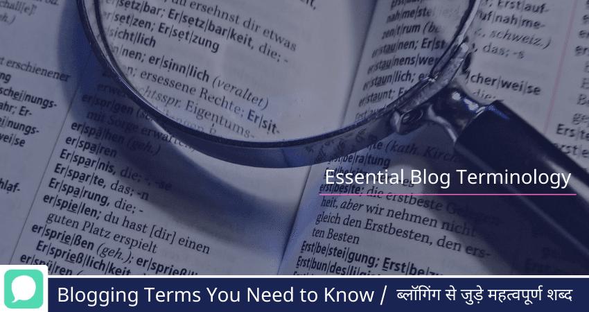 Blogging Terms in Hindi