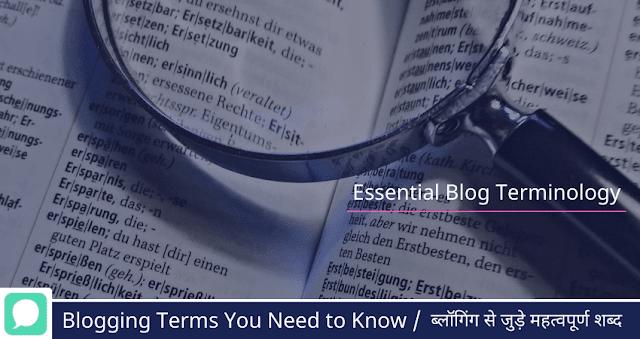 Blogging और उनसे जुड़े Basic Terms: एक Successful Blogger बनने के लिए!