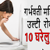 गर्भवती महिला की उल्टी बंद करने के 10 घरेलु उपचार | Home Remedies for Vomiting During Pregnancy Hindi | Baba Ramdev Tips