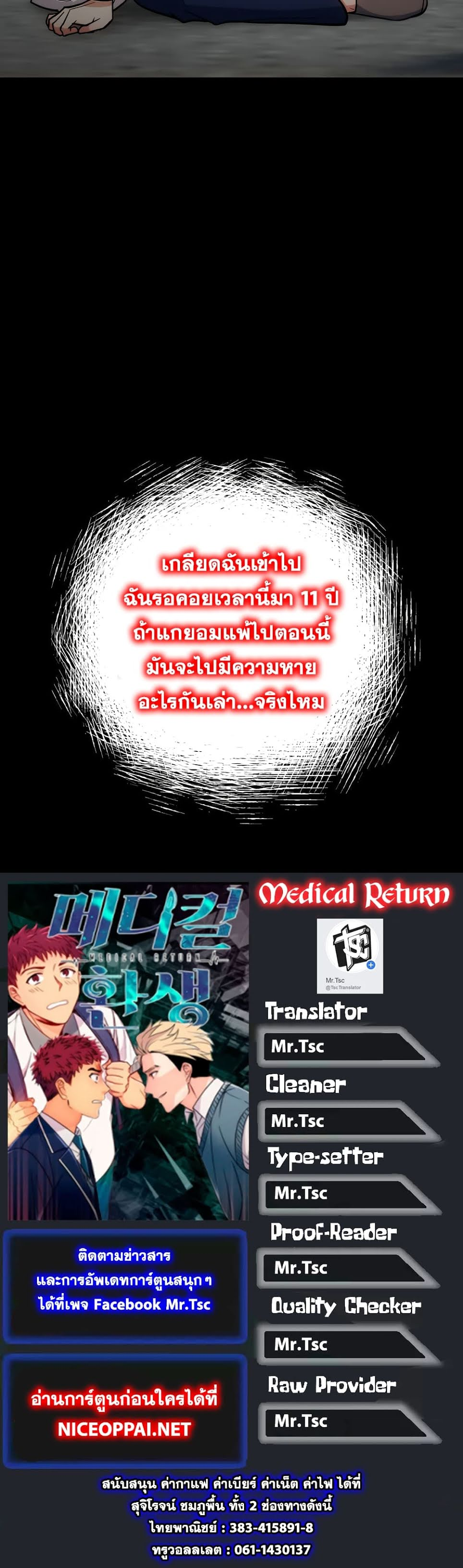 อ่านการ์ตูน Medical Return ตอนที่ 77 หน้าที่ 25