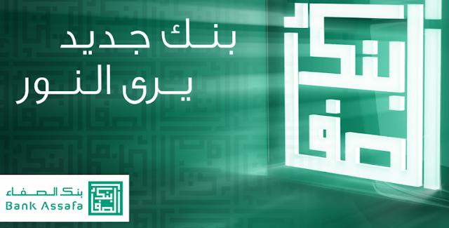 عناوين وهواتف وكالات بنك الصفاء التشاركي الإسلامي
