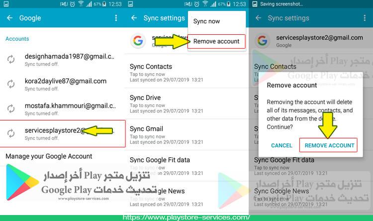 إزالة و حذف حساب سوق جوجل بلاي الخاص بك