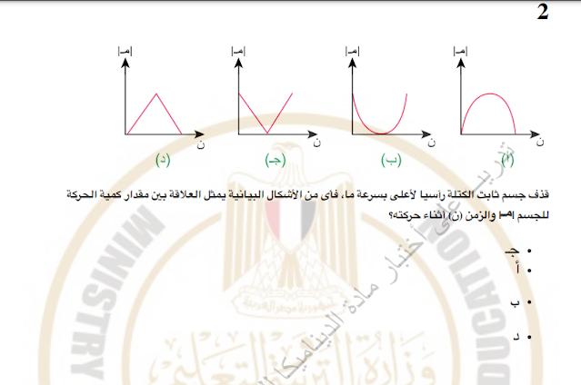 امتحان يونيو التجريبى فى الديناميكا بالاجابات للصف الثالث الثانوي 2021 pdf من موقع الوزارة